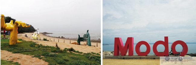자연과 예술이 공존하는 배미꾸미조각공원(왼쪽).  인증샷 명소로 유명한 모도 박주기공원.