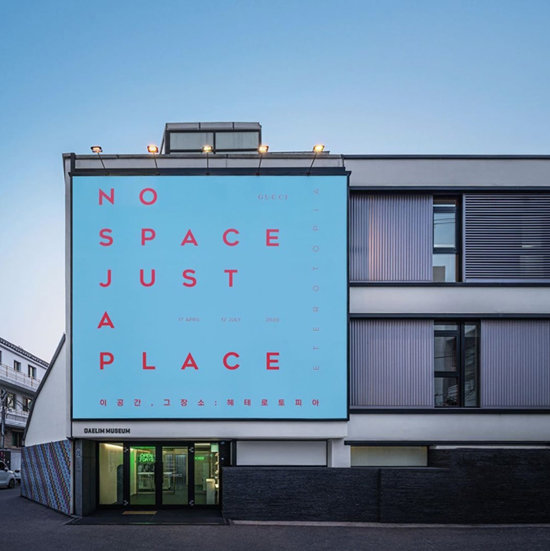 '이 공간, 그 장소 : 헤테로토피아 (No Space, Just a Place. Eterotopia)' 전시를 하고 있는 대림미술관 전경