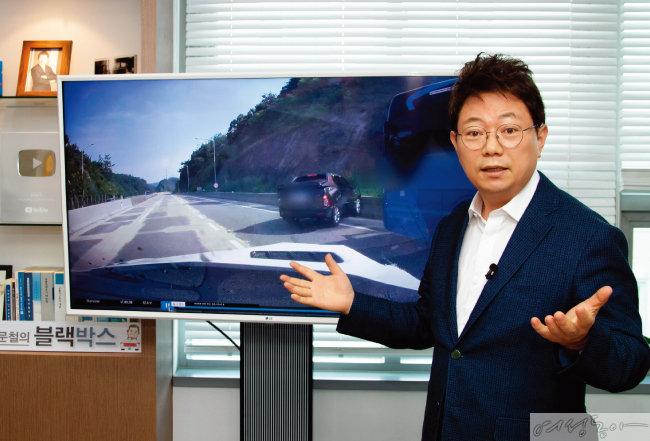 20여 년간 교통사고 관련 사건을 맡아온 한문철 변호사.