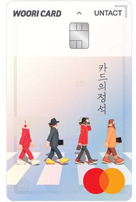 디지털 구독을 하는 이들에게 다양한 혜택을 제공하는 우리카드 '카드의 정석 언택트'.