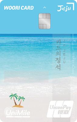 제주도 여행에 최적화 된 '카드의 정석 유니마일 인 제주'.