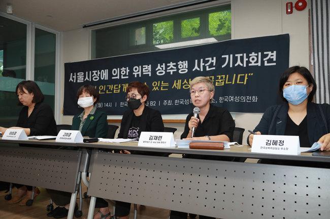 한국성폭력상담소와 한국여성의전화 주최로 7월 13일 오후 서울 은평구 한국여성의전화 교육관에서 '서울시장에 의한 위력 성추행 사건 기자회견'이 열렸다.