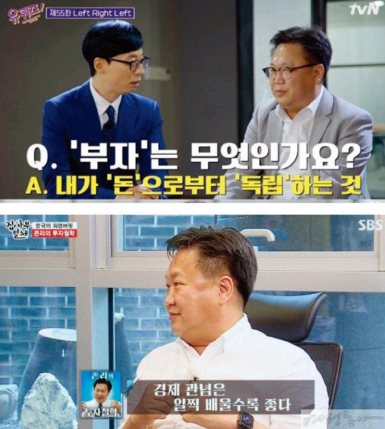 존 리 대표가  최근 각종 방송에 출연해 자신의  금융 철학을 솔직하게 말해 화제가 됐다.