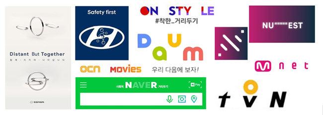'사회적 거리두기' 메시지를 담은 국내 브랜드의 로고. [다음 공식 홈페이지, 네이버 모바일 홈페이지, 현대자동차 공식 홈페이지, 쌍용자동차 공식 홈페이지, CJ ENM 공식 홈페이지, 플레디스 엔터테인먼트]