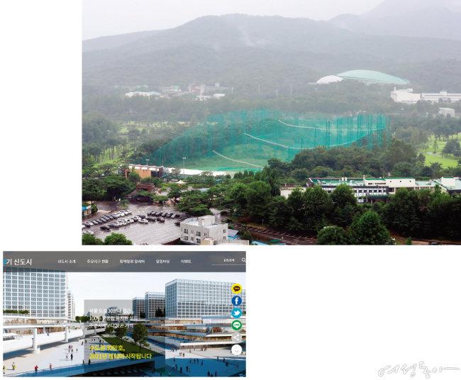 정부가 1만 세대를 공급하겠다고 발표한 서울 노원구 태릉 골프장(위). 3기 신도시 홈페이지.