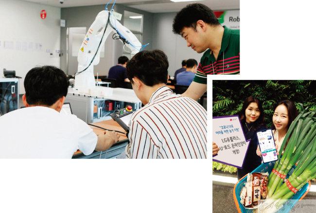 경기도 평택시 LG전자 러닝센터에서 협력사 직원들이 로봇 자동화 교육을 받고 있는 모습(왼쪽). LG유플러스는 위기에 처한 농가를 돕고 고객에게는 신선하고 저렴한 농산물 구매 기회를 제공하는 'U+로드 온라인장터'를 운영해 모금액을 기부했다.