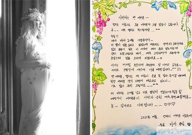 바다는 지난달 인스타그램에 만삭 사진과 자필 편지를 올려 임신 사실을 알렸다.