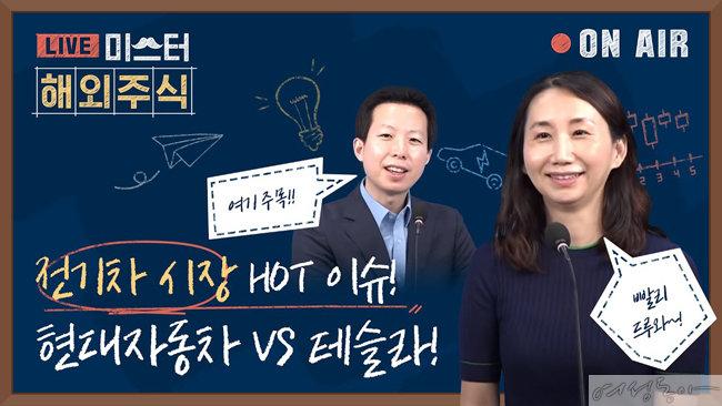삼성증권 애널리스트가 해외 시장과 해외주식에 대해 강의하는 라이브 방송 '미스터 해외주식'.