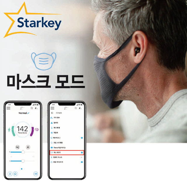 리비오AI 전용 앱(Thrive)에서 '마스크 모드'를 설정하면 듣기 힘든 마스크 착용자 말소리를 또렷하게 들을 수 있다.