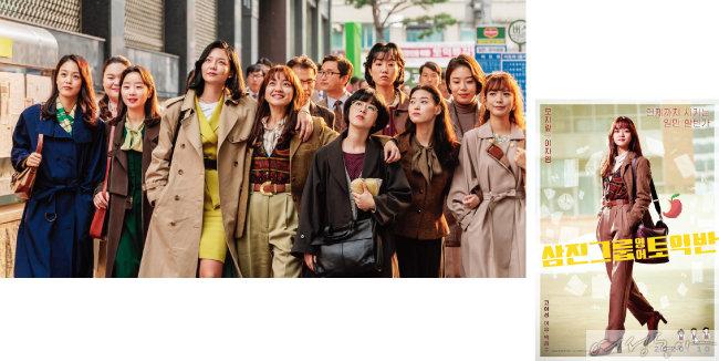 회사를 상대로 맞짱을 뜨는 말단 여직원 3인방의  활약을 그린 영화  '삼진그룹 영어토익반'.