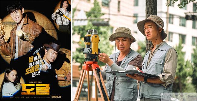 조우진은 영화 '도굴'에서 존스 박사 역을 맡아 코믹 연기를 선보인다.