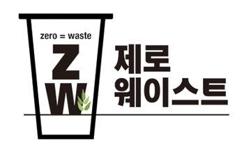 *제로 웨이스트는 깨끗하고 건강한 세상을 꿈꾸는 여성동아의 친환경 기사 시리즈입니다.