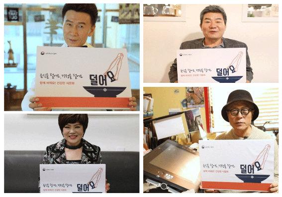 '덜어요 챌린지'에 참여한 가수 강진, 진성, 만화가 허영만, 가수 김연자(왼쪽 상단부터 시계방향).