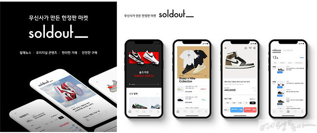 패션 스토어 무신사의 한정판 스니커즈 거래 플랫폼 '솔드아웃'.