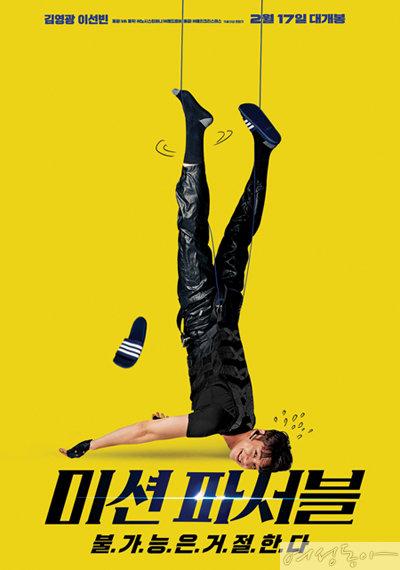 영화 '미션 파서블'의 포스터. 김영광은 본 영화에서 첫 액션연기에 도전했다.