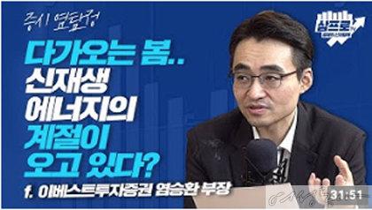 염승환 부장은 유튜브 채널 '삼프로TV'에서 매일 오전 시황을 분석하고 있다.