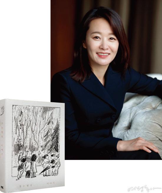 사내 어린이집 설립과 운영에 관한 스토리를 담은 책 '웃는땅콩 이야기'를 펴낸 윤송이 엔씨소프트 사장.