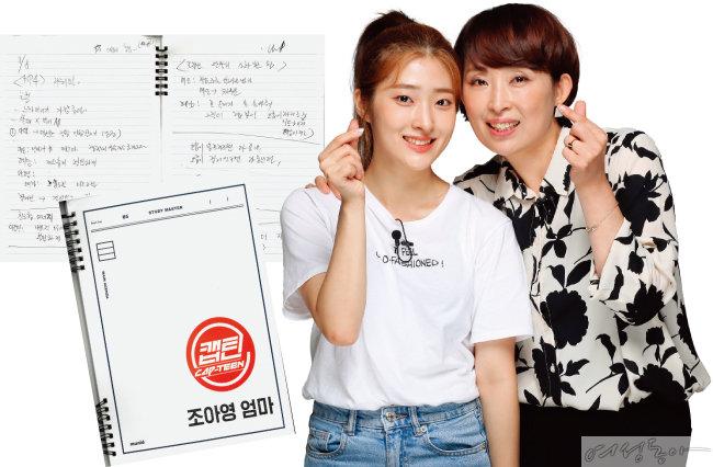 Top 7에 든 조아영과 엄마 한여진 씨가 쓴 부모노트.