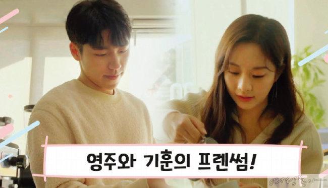 오영주와 이기훈의 만남 모습.