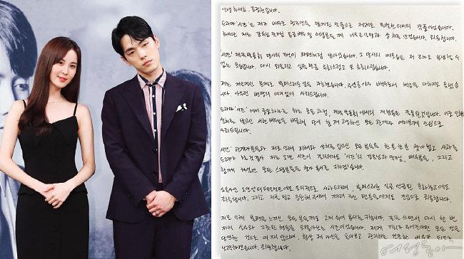 MBC '시간' 제작발표회 당시 서현과 김정현(왼쪽).김정현의 자필 사과문.