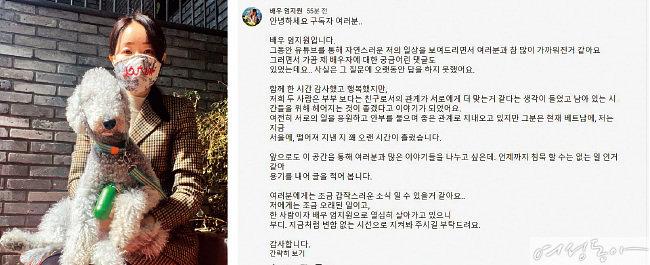 엄지원이 자신의 유튜브 커뮤니티에 게시한 결혼 종료 관련 글.