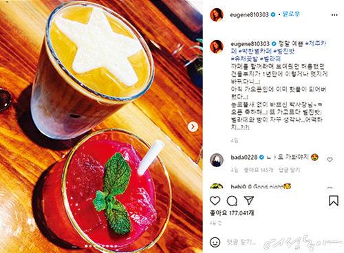 박한별 카페에 관한 유진의 게시글.
