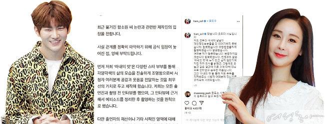 함소원은 자신의 인스타그램 계정에 '아내의 맛' 제작진의 입장문을 게시한 뒤 사과했다.
