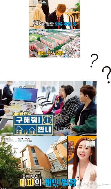 TV조선 '아내의 맛'에 방송됐던 이사 집 구하는 모습과 하얼빈 시댁 별장.