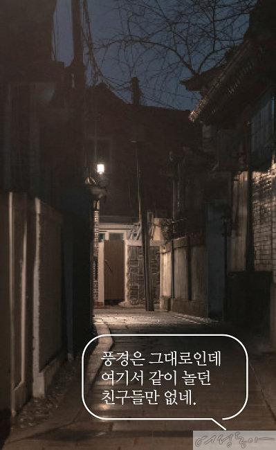 최규식 경무관 동상 인근 청운효자동 골목길.