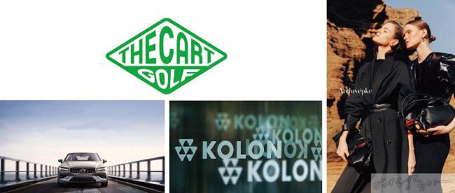 수입차, 온라인 골프 플랫폼(더 카트 골프), 온라인 전용 여성 잡화 브랜드 '아카이브앱크' 등 코오롱 4세 이규호 부사장 관련 사업들.