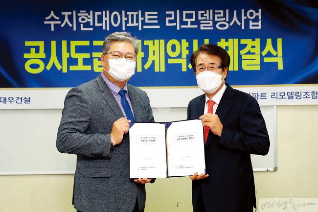 경기 용인 수지현대아파트 리모델링조합은 시공자로 대우건설을 선정했다.