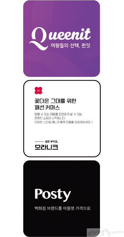 맨 위부터 패션 앱 퀸잇, 모라니크, 포스티.