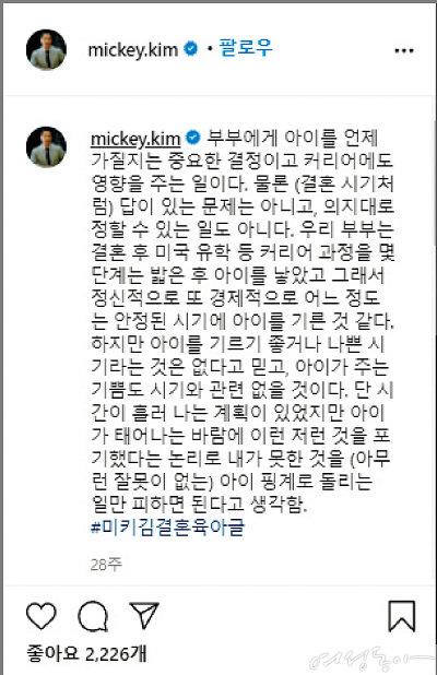 미키 김이 인스타그램에 올리는  결혼 육아 글.