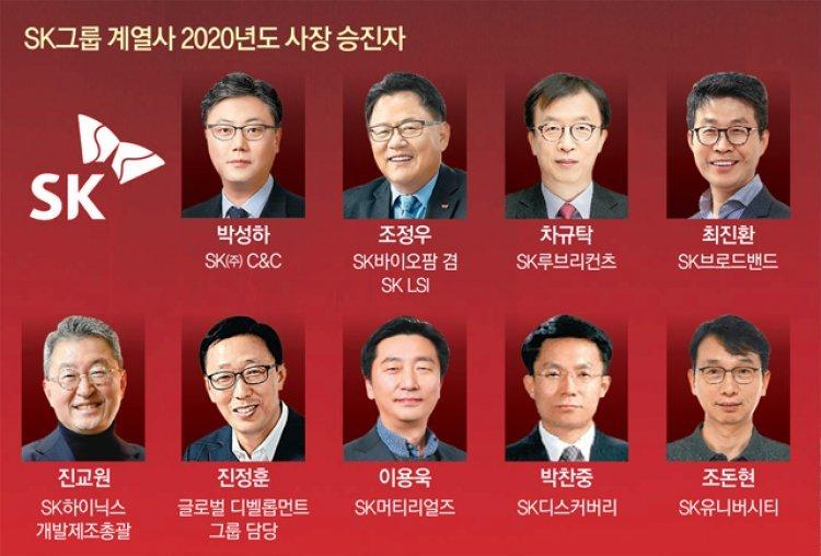 SK, 핵심 CEO 유임… 임원 세대교체로 '신성장' 박차