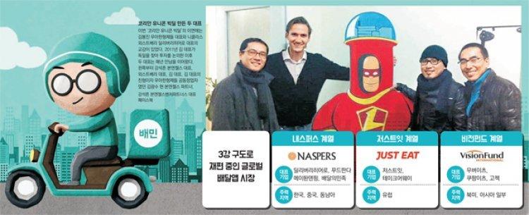글로벌 전쟁터 '배달앱'… 김봉진, 적진에 뛰어들다