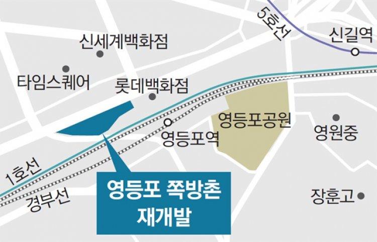 영등포 '50년 쪽방촌' 주거-상업타운 바뀐다