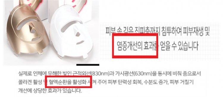 """""""LED마스크 민원 210% 폭증…광고 시정명령 여파"""""""