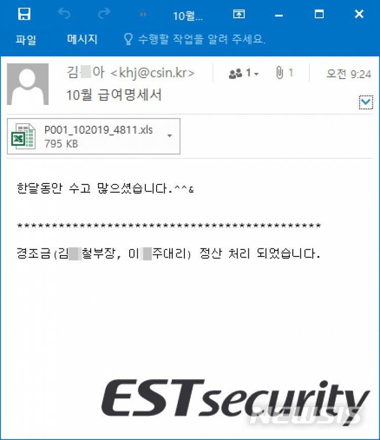 '10월 급여명세서' 사칭한 악성 이메일 '주의'