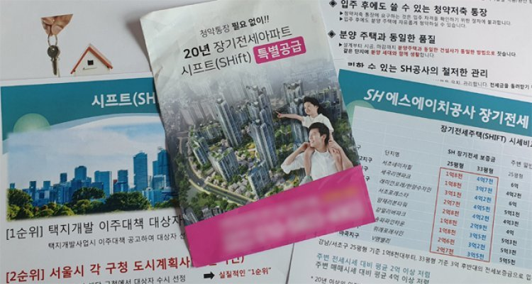 """""""1억으로 장기전세 입주권""""… 무주택자 노린 기획부동산 판친다"""