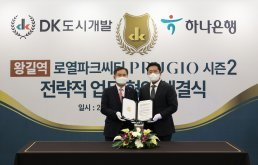 DK도시개발·DK아시아-하나은행 업무 협약… '왕길역 로열파크씨티' 사업 본격 시동