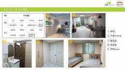 LH, 임대주택 활용해 재난피해가구 지원