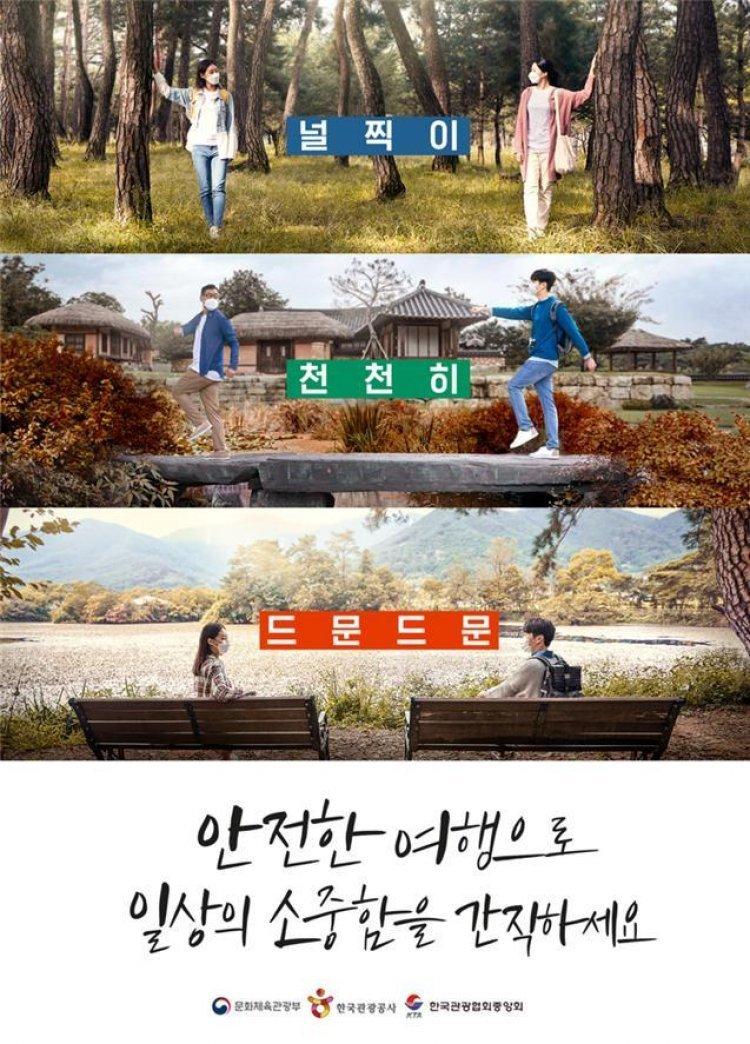 """'따로 함께 걷는 대한민국'…""""비대면 여행문화 확산"""""""