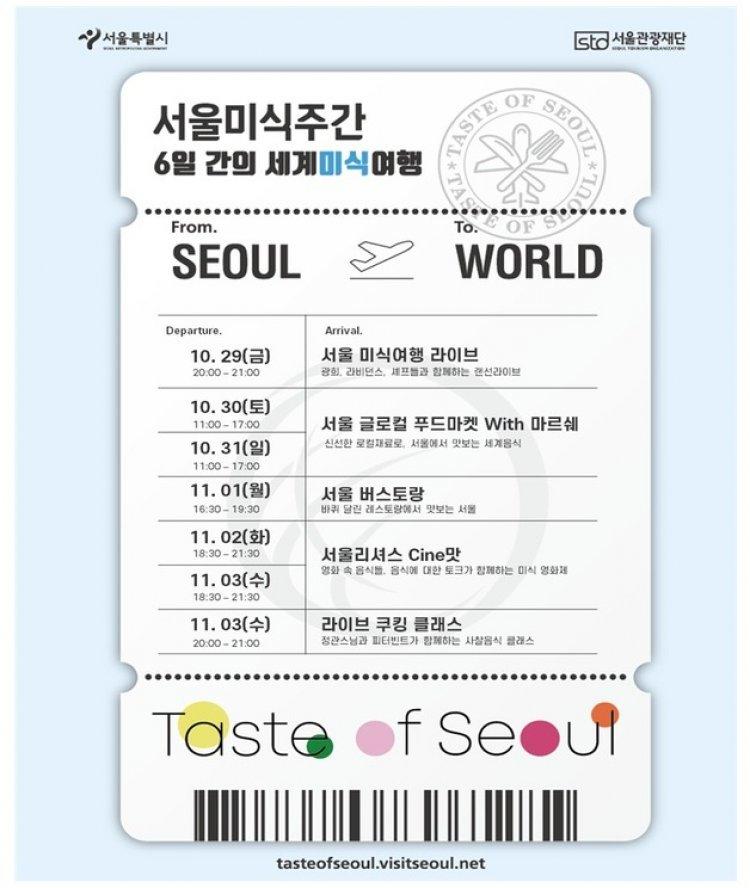 서울로 떠나는 6일간의 세계 미식여행… '서울 미식주간'