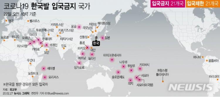 '韓 입국 금지·제한' 42개국으로 급증…외교부, 中 일부 포함