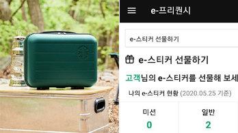 '서머레디백' 최소비용 6.48만원 vs 5.4만원…<br>팔면 8만원 '남는 장사?'