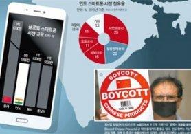 인도 '보이콧 차이나' 확산… 中스마트폰 독주 흔들