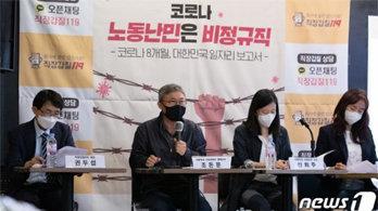 """코로나 실직경험 비정규직이 7배…""""전국민 고용보험 서둘러야"""""""