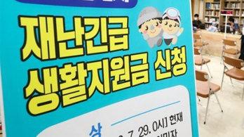 '3차 지원금' 여야는 선별 vs 여론은 전국민…설 연휴전 전망