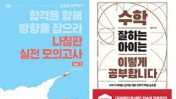 코로나 속 늘어난 등교수업… 서점가 '신학기 특수' 훈풍