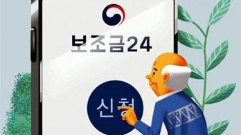 정부-지자체 보조금 수령 한눈에… 행안부 '보조금24' 서비스 인기